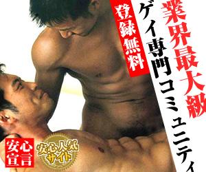 男達の絆 男専-dansen-